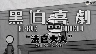 """【伯賴】黑伯喜劇 EP.06 """"法官大人"""""""