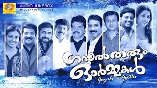 Gazal Tharum Ormakal Vol 2 | Gazals&Geeths | Malayalam | Audio Jukebox