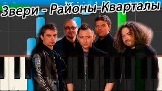 Звери - Районы-Кварталы (на пианино Synthesia)