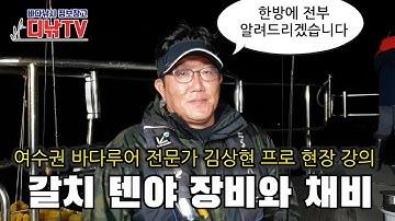 갈치낚시 뉴웨이브, 텐야 장비와 채비 한방에 전부 알려드리겠습니다 - 여수권 바다루어 전문가 김상현 프로 현장 강의 [디낚TV]
