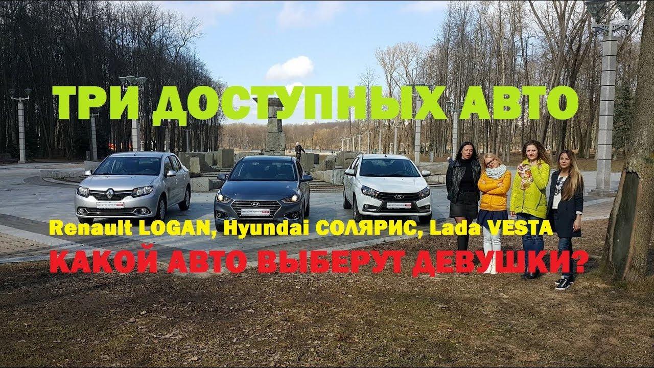 Какой авто выберут девушки: Renault LOGAN   автомобили дизайн для девушек