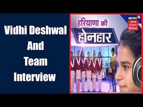 Bata Mere Yaar Sudama Re Song Singer Vidhi Deshwal And Team Interview   हरियाणा की होनहार