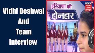 Bata Mere Yaar Sudama Re Song Singer Vidhi Deshwal And Team Interview | हरियाणा की होनहार