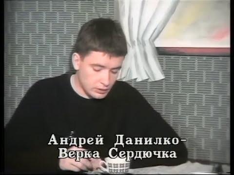 Андрей Данилко (Верка Сердючка). Интервью