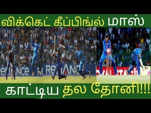 விக்கெட் கீப்பிங்ல் மாஸ் காட்டிய தோனி-Dhoni Great Caught fromThisara Perera in Second ODI Mohali