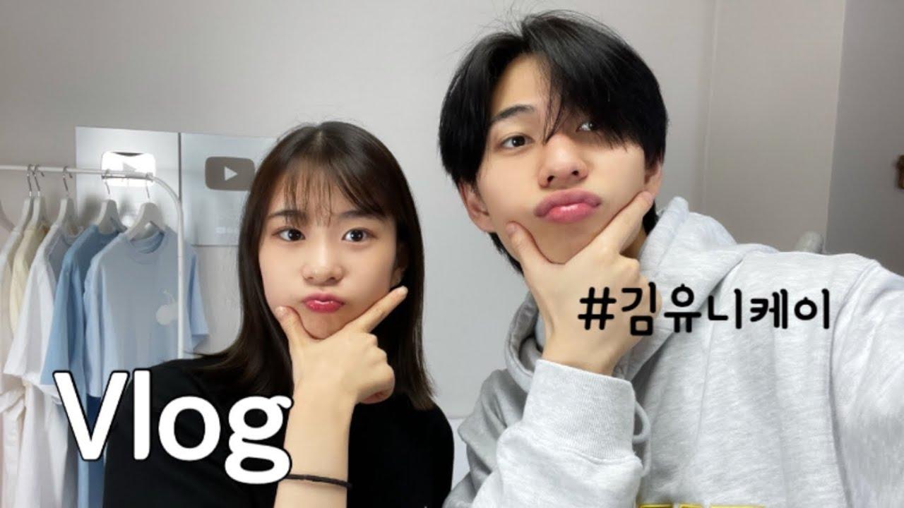 07년생 찬이, 김유니케이와 함께하는 주말 Vlog 💜💜