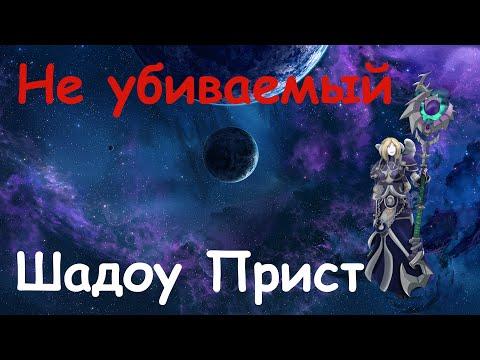 BFA 8.2.5 Shadow Priest PvP: Не убиваемый