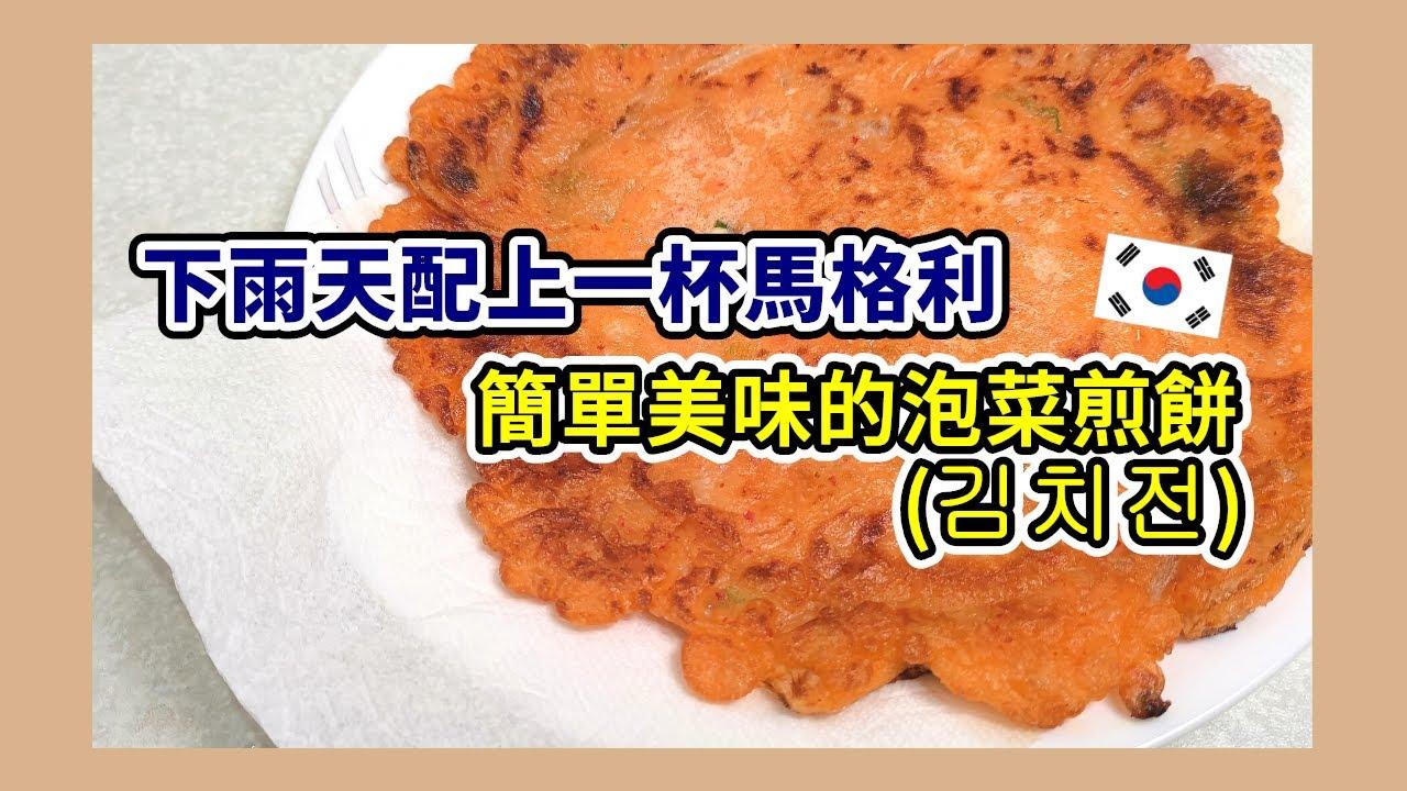 韓國料理─下雨天韓國人吃煎餅,來試試微辣的泡菜煎餅(김치전)吧  太咪