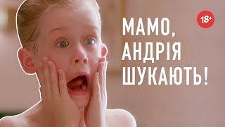 Один Удома - Хот Перевод Переозвучка (18+)