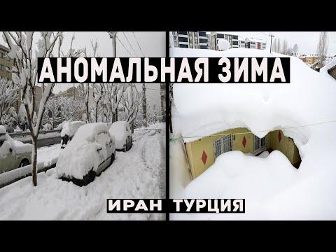 Аномальная зима ! Снежная буря в Иране и Турции 2020 год ! Изменение климата ?