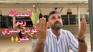 واخيرا احلا خبر في حياتي المغرب تمنح الفيزة لاولادى في غزة