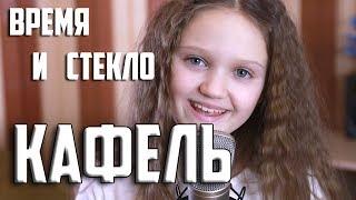 КАФЕЛЬ  |  Ксения Левчик  |  cover Время и Стекло ( Ангелы не спят )