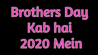 ब्रदर्स डे कब है 2020 में  | Brother's day kab hai 2020 mein | Brothers day kab aata hai 2020 Date