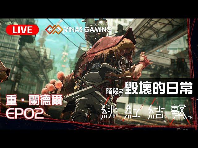 🔴 緋紅結繫 SCARLET NEXUS【特約】所謂的怪異體到底是...? 階段2 毀壞的日常 // EP02