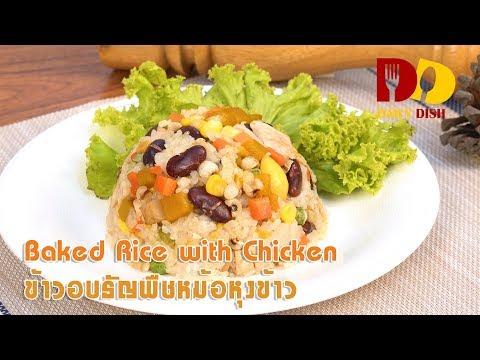 Baked Rice with Chicken | Thai Food | ข้าวอบธัญพืชหม้อหุงข้าว - วันที่ 17 Jun 2019