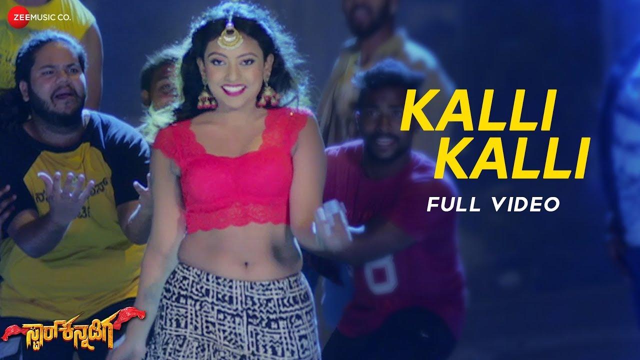 Kalli Kalli - Full Video | Star Kannadiga | Manjunath V.R & Shalini Bhat | Pavan Partha #1