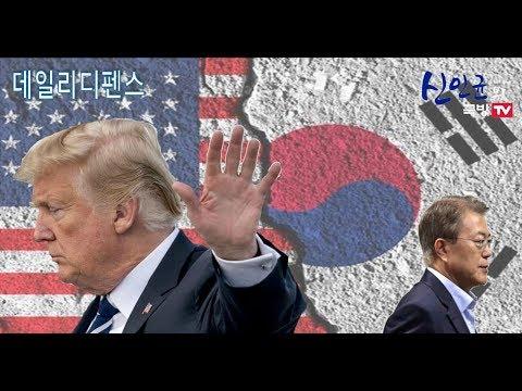 韓,  美에 버림받나? 풍전등화 대한민국!