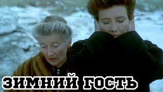 Зимний гость (1997) «The Winter Guest» - Трейлер (Trailer)