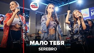 🅰️ Serebro - Мало Тебя (LIVE @ Авторадио)