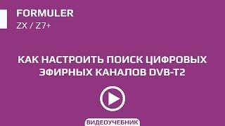 Как настроить DVB-T2 адаптер на Formuler ZX | ZX 5G | Z7+ | Z7+ 5G