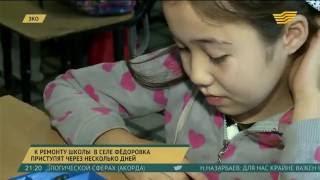 К ремонту школы в селе Федоровка ЗКО приступят через несколько дней