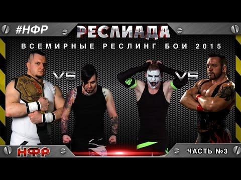 """НФР: """"Реслиада"""" 2015 - часть №3"""