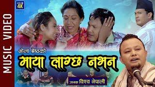 Maya Lagchha Nabhana - Bishwa Nepali | New Nepali Song 2020 | Binod Shrestha, Rama, Alina