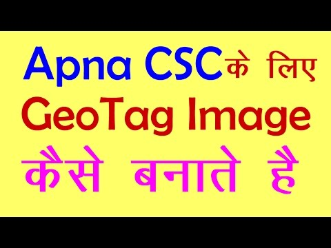 How can create  Geotag Images for CSC center in hindi ?