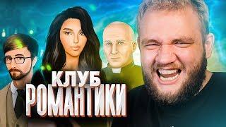 КЛУБ РОМАНТИКИ - ТЕНИ СЕНТФОРА