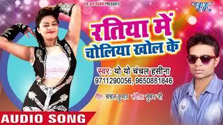 रतिया में चोलिया खोल के - Ratiya Me Choliya Khol Ke - Chanchal Mandal - Bhojpuri Hit Song 2018