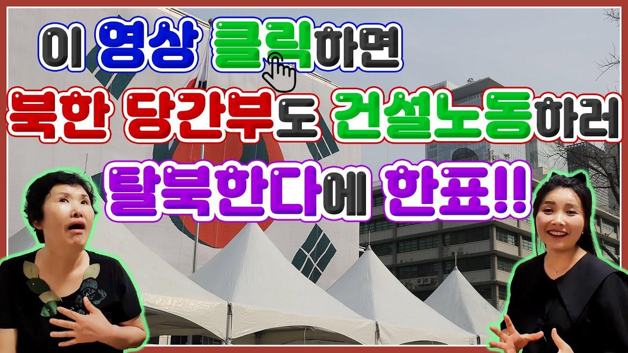 이 영상 클릭하면 북한 당간부도 건설노동하러 탈북한다에 한표!!