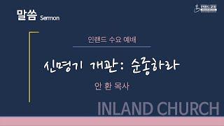 2021 02 03 수요예배: 신명기 개관: 순종하라 [안 환목사]