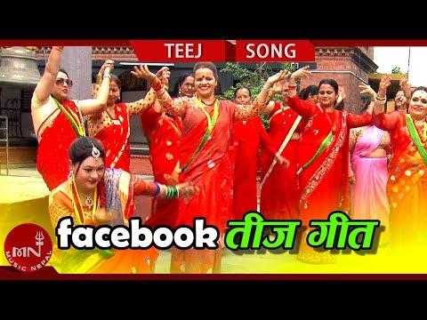 New Teej song 2075/2018 | Facebook Teej Geet - Rupa Neupane Ft. Trishna Khadka & Maya Nagarkoti