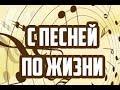 Детство на завалинке Ольга Рыбникова Муз Снергей Косточко Стихи А Ковалёв С Косточко mp3