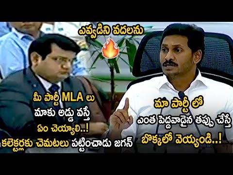 Ys Jagan Strong Counter To Collectors And His Party Members || Ys Jagan Collectors Meeting || LATV