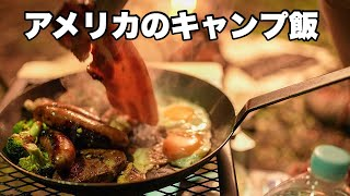 【アメリカのキャンプ飯】焚き火で大量の肉達を焼いてみた                   Bake a large amount of meat on a bonfire