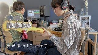 TOKOです。 今日は家でレコーディングをした1日を 動画にしてみました。...