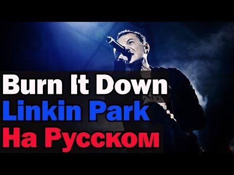 linkin-park---burn-it-down-На-Русском-(Перевод-by-xromov)