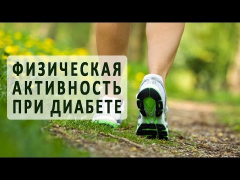 занятие физкультурой при сахорном диабете реферат