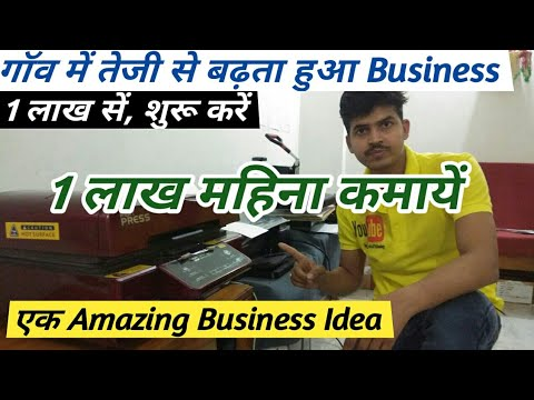 तेजी से बढ़ रहा है यें Business ! गॉव में करें Business 1 लाख महिना कमायें ! amazing Business idea !