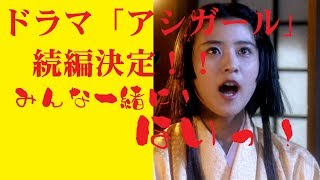 NHKドラマ「アシガール」続編決定! 放送日決定!:https://youtu.be/mZ...