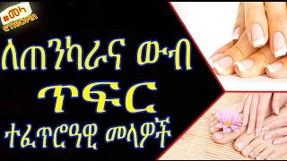 Secrets for Healthy and Strong Nails - ለጠንካራና ውብ ጥፍር ተፈጥሮዓዊ መላዎች