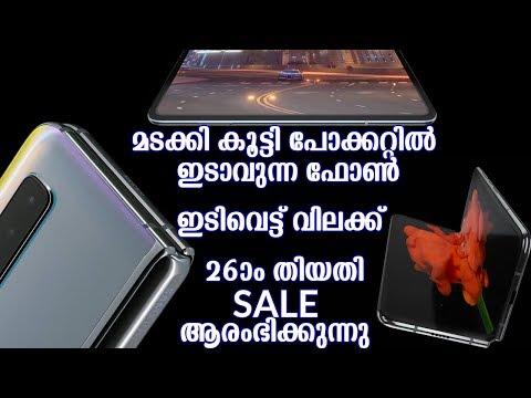 Galaxy Fold  review Malayalam മടക്കാവുന്ന ഫോൺ യാഥാർഥ്യമായി 26 നു വിൽപന തുടങ്ങും