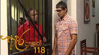 Adara Deasak | Episode 118 | ITN Thumbnail