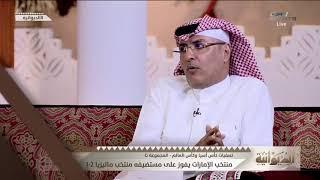 حسين الفالح : لم نشاهد روح قتاليه من اللاعبين و أهداف اليمن أتت من أخطاء البليهي و الشهراني.