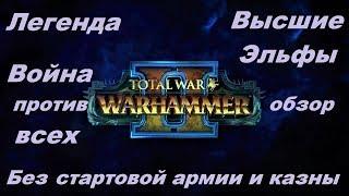 Total War Warhammer 2 Высшие Эльфы Легенда Хардкор Война со всеми Без стартовой армииденег Обзор Ч.1