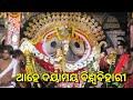 Ahe daya Maya biswa bihari    Odia super hit bhajan 1080p HD