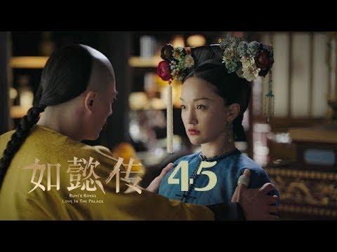 如懿傳 45 | Ruyi's Royal Love In The Palace 45(周迅、霍建華、張鈞甯、董潔等主演)