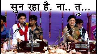 Alpa Patel & Birju Barot || Sun Raha He Na Tu Hindi Song || મંજીલે રુસવા હે.....બિરજુ બારોટ,