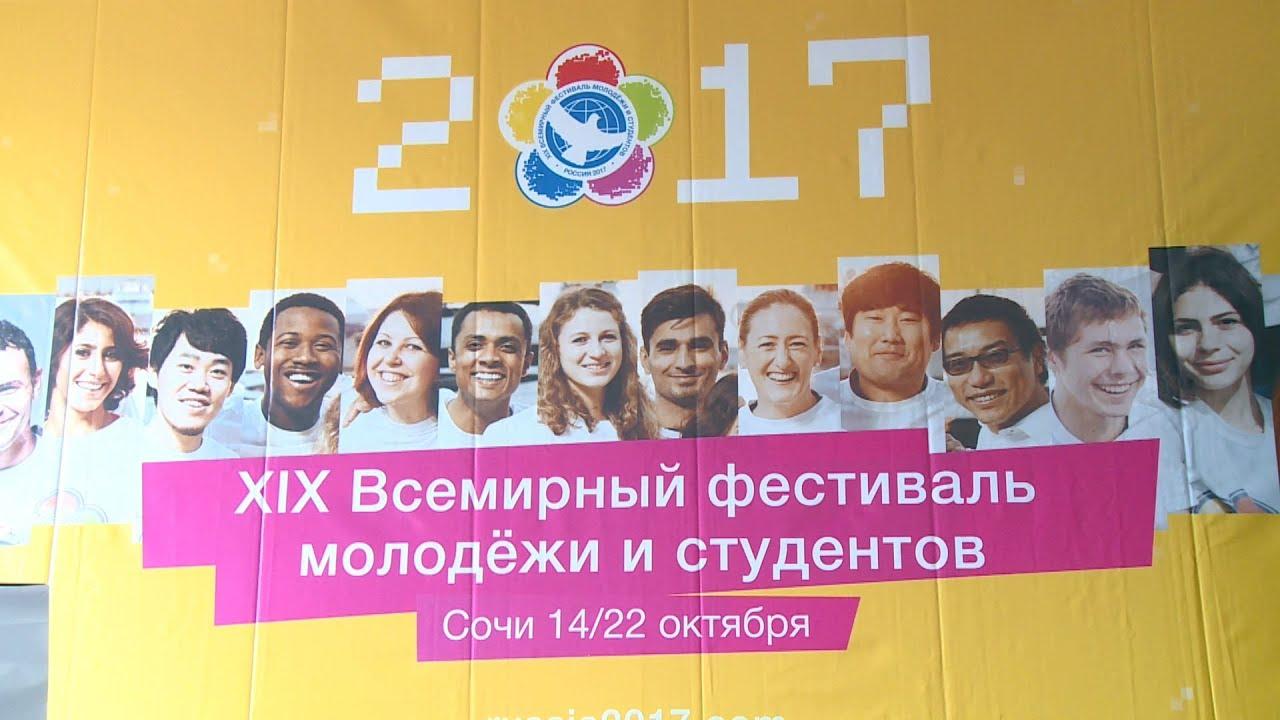 Всемирный фестиваль сочи